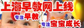 上海早教网